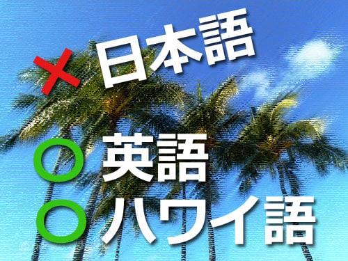 日本語英語ハワイ語