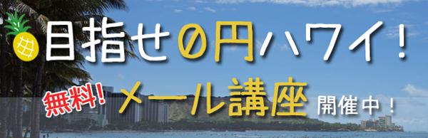 目指せ0円ハワイメール講座