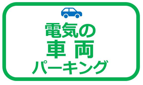 電気自動車の駐車場看板
