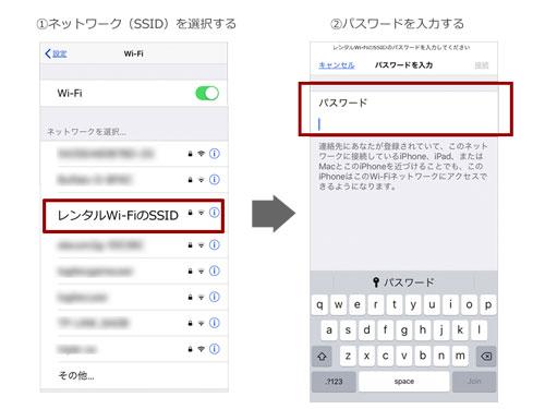 iPhoneのレンタルWi-Fi設定