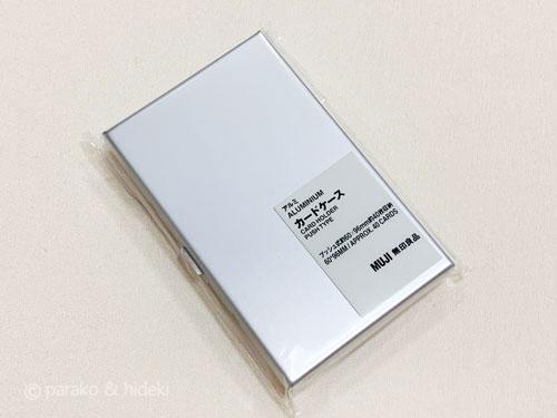 無印良品のカードケース