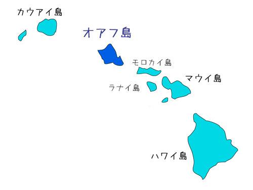 ハワイ諸島(6つの島)