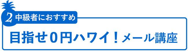 目指せ0円ハワイ!メール講座