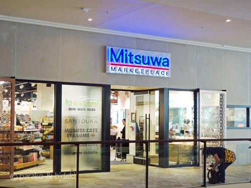 ミツワマーケットプレイス(ハワイ)