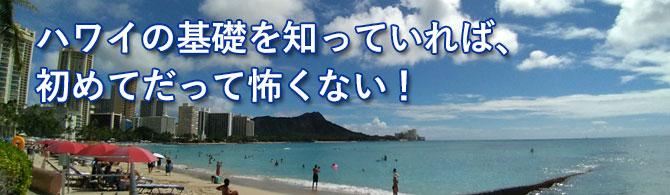 初めてのハワイ無料メール講座
