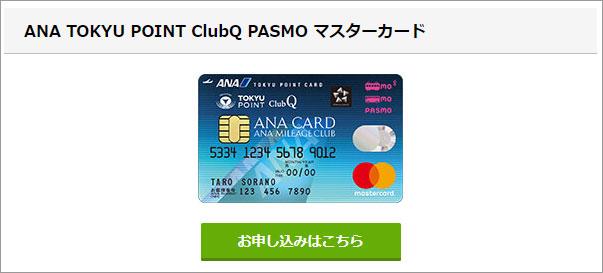 ANA東急カードの申し込み