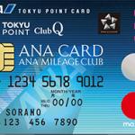 【最新版】ANAマイルを効率的に貯めるなら「ANA東急カード」が必要な理由とは?