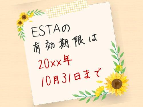 ESTAの有効期限
