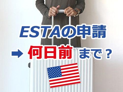 ESTAの申請は何日前まで?
