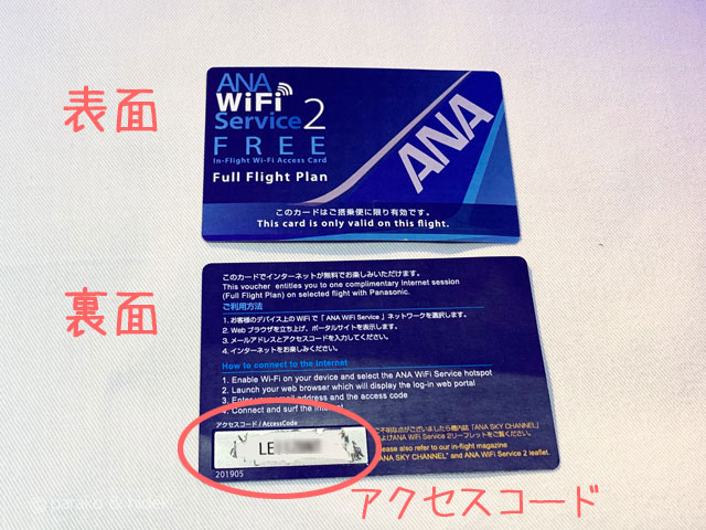 A380(フライングホヌ)ハワイ ファーストクラス 無線Wi-Fi
