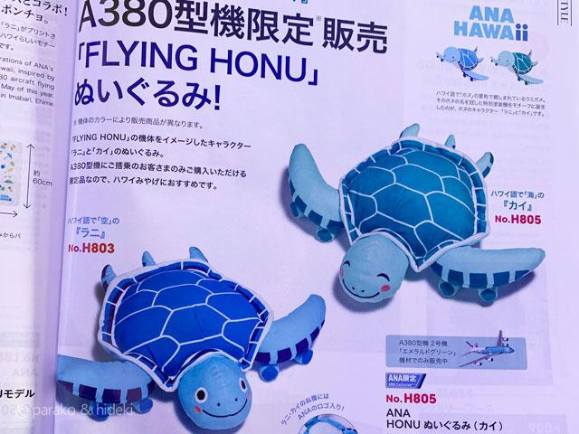 A380(フライングホヌ)ハワイ ファーストクラス 限定ぬいぐるみ