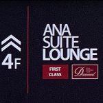 ANAファーストクラス(A380)搭乗記(1)|成田空港でのチェックイン、スイートラウンジを徹底紹介