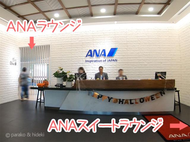 ホノルル空港 ANAスイートラウンジ(ファーストクラス利用者)入り口