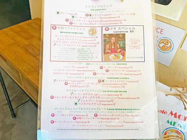 カフェ・モーリーズの日本語メニュー