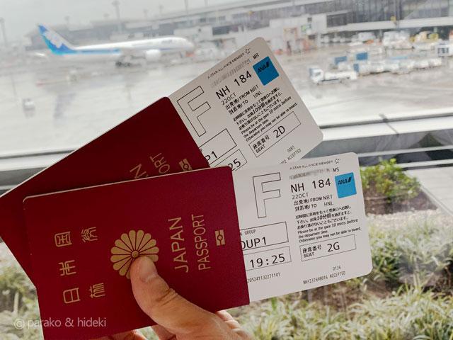 パスワードとファーストクラスの航空券