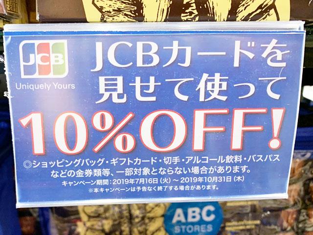 JCBで10%OFF ABCストア