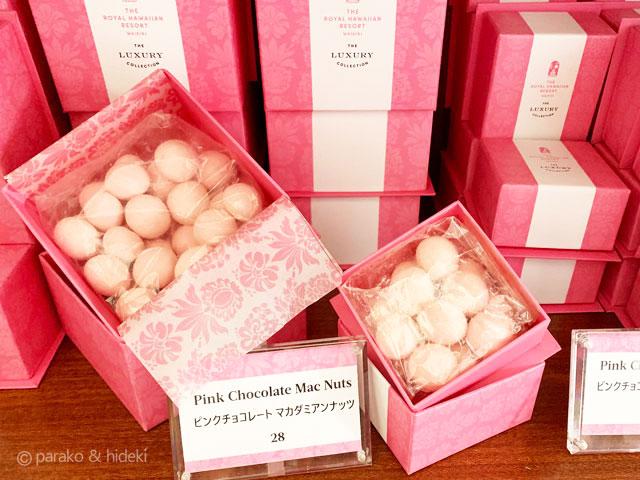 ピンクパレス(ロイヤルハワイアンホテル)マカデミアナッツチョコレート