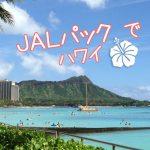JALパック(ジャルパック)が初めてのハワイ旅行におすすめの理由|オプショナルツアー、トロリー等