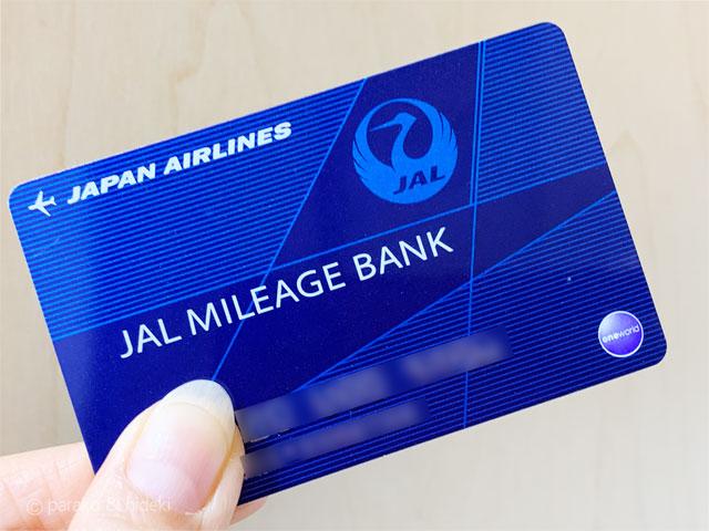 JMB(JALマイレージバンク)