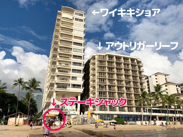 ステーキシャック(ハワイ)の場所