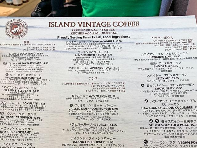 ハワイのアイランドヴィンテージコーヒーの日本語メニュー