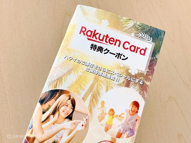 楽天カード特典クーポン(ハワイ)