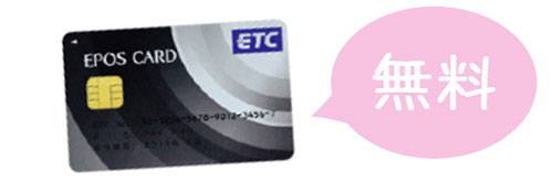 エポスのETCカード