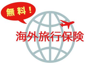 エポスカードは海外旅行保険が無料で自動付帯