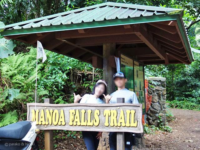 マノアの滝トレイルの入り口