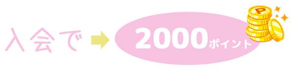 エポスカードの入会ポイント(2000ポイント)
