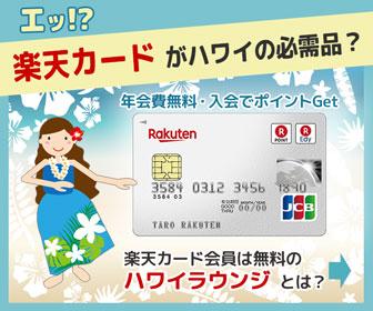 楽天カードはハワイの必需品