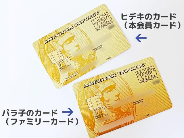 セゾンゴールドアメックスのファミリーカード