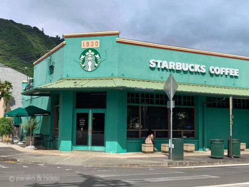 ハワイの緑のスターバックス(マノア)