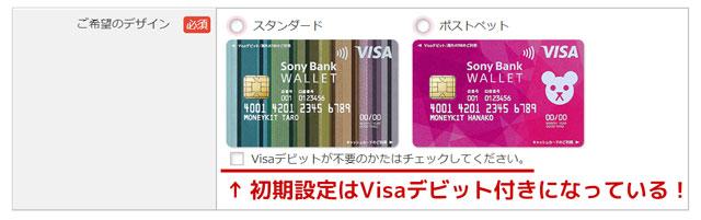 visaデビット追加