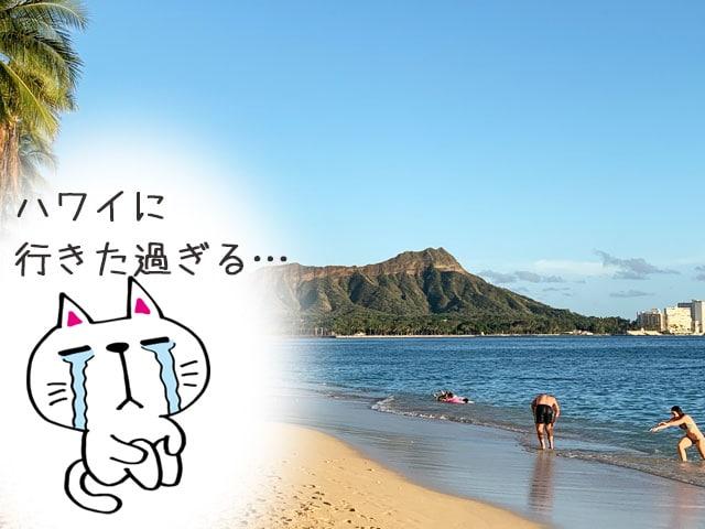 ハワイに行きたい