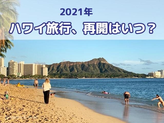 ハワイ旅行の再開はいつ?(2021年)